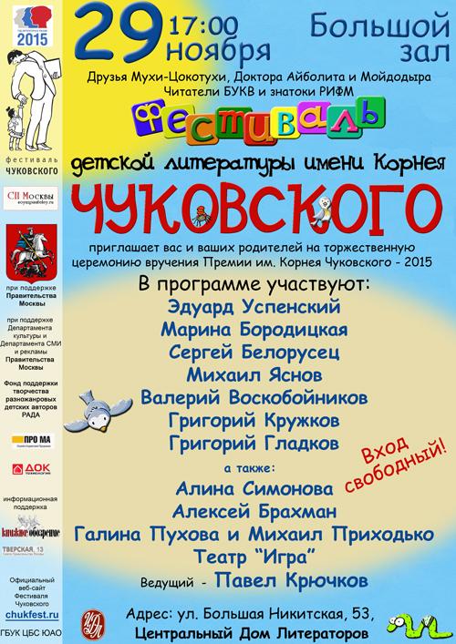 Закрытие фестиваля Чуковского